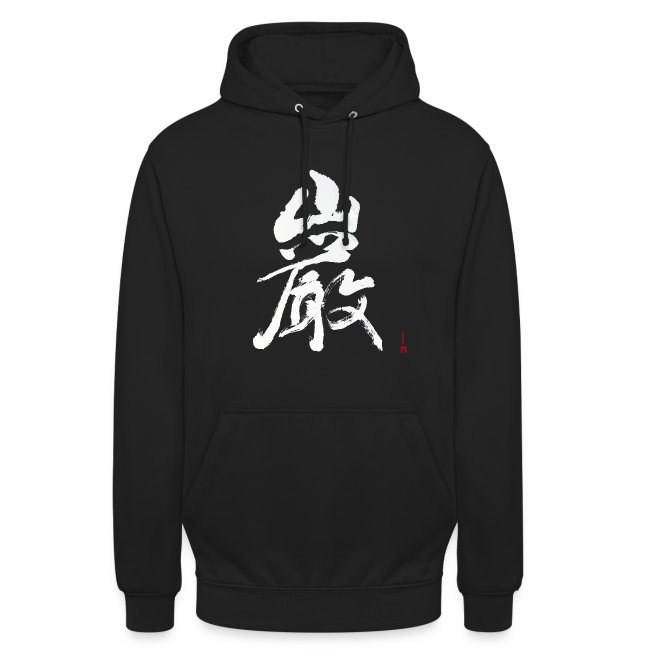 Iwao (Rocky crag) unisex hoodie