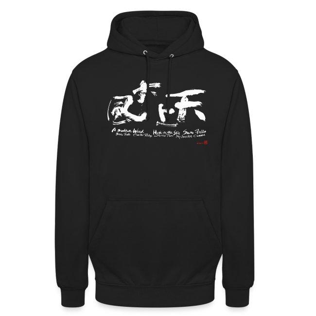 Ten Jo Tai Fu (A sudden wind ...) unisex hoodie