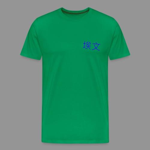 [Bleu] Tee-Shirt motif Chinois (couleur du tee shirt modifiable) - T-shirt Premium Homme