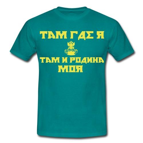 Tam gde Ya - Männer T-Shirt