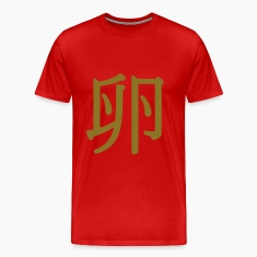 luǎn - 卵 (egg) - chinese T-Shirts