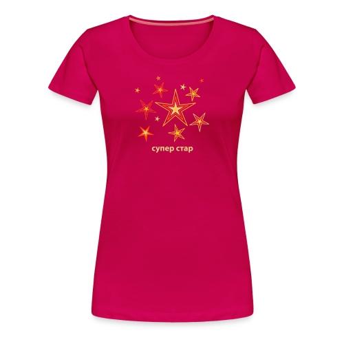 Super Star - Frauen Premium T-Shirt