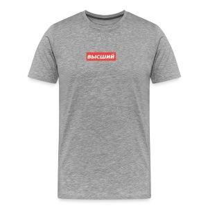 высший- Bogo grey Tee - Men's Premium T-Shirt