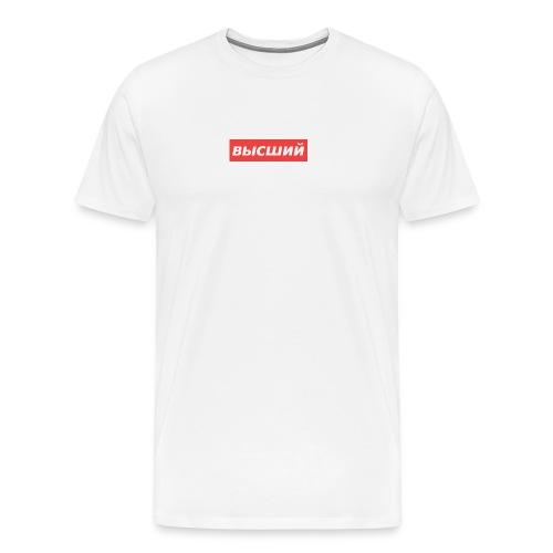 высший- Bogo white Tee - Men's Premium T-Shirt