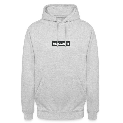 высший- Black Bogo grey Hoodie - Unisex Hoodie
