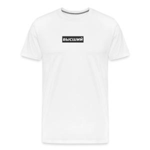 высший- Black Bogo white Tee - Men's Premium T-Shirt