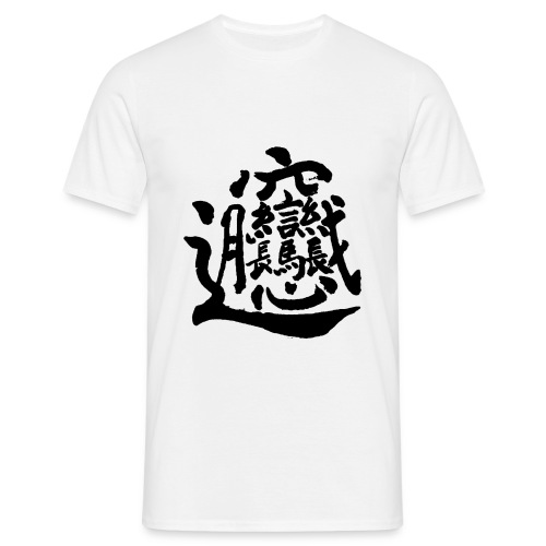 Tee shirt calligraphie chinoise BIANG - T-shirt Homme