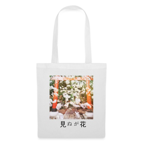 見ぬが花 Imagination is more beautiful than vision - Tote Bag