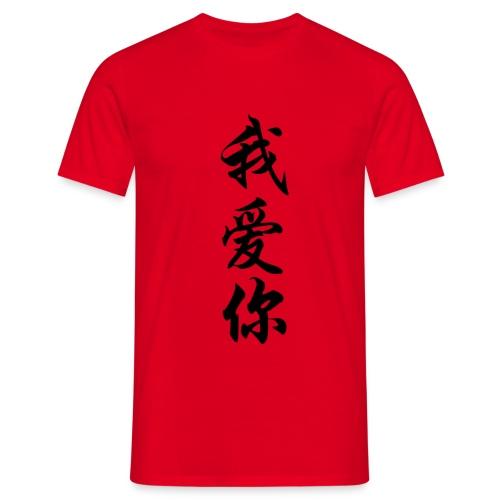 Chinesisch Ich liebe dich, chinese I love you - Männer T-Shirt