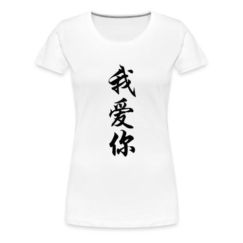 Chinesisch Ich liebe dich, chinese I love you - Frauen Premium T-Shirt