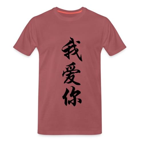 Ich liebe dich Chinesisch - Männer Premium T-Shirt