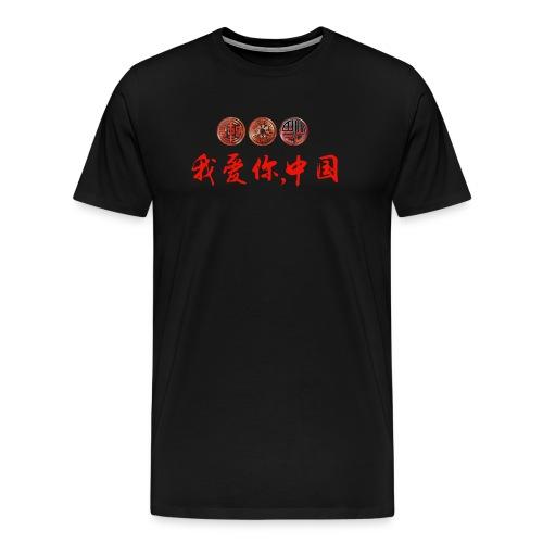 wo ai ni zhong guo - T-shirt Premium Homme