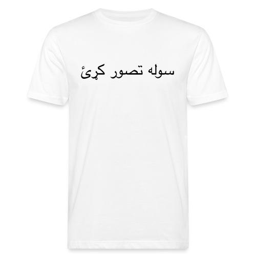 Imagine Peace, Paschtu, Pashto, Paschtu - Männer Bio-T-Shirt