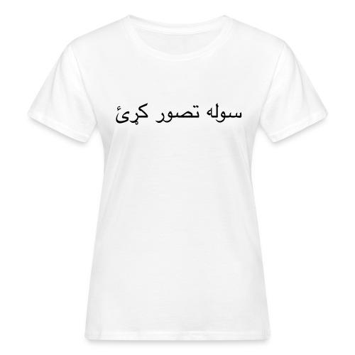 Imagine Peace, Paschtu, Pashtu, Pashto - Frauen Bio-T-Shirt