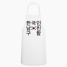 Looking for a Korean Boyfriend 한국인남친구함  Aprons