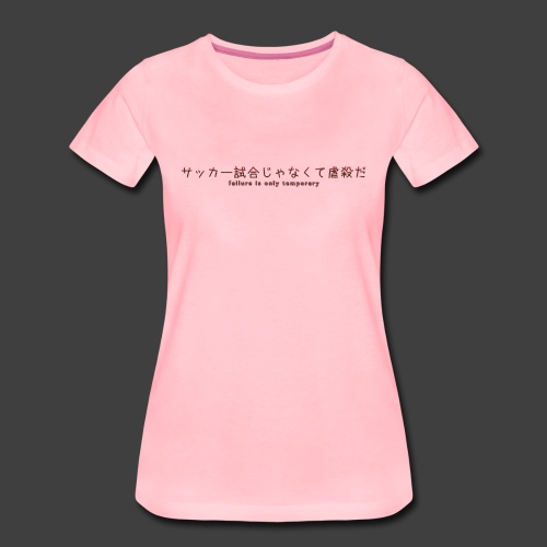 Failure - Women's Premium T-Shirt