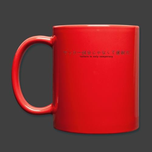 Failure - Full Colour Mug