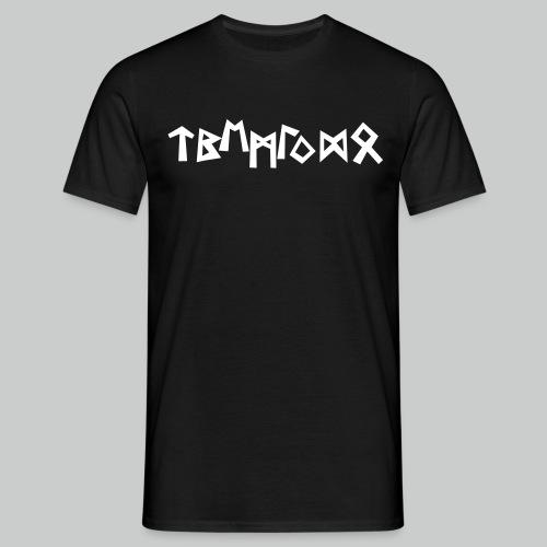 Tiwaz Reihe des älteren Futhark- Mann - Männer T-Shirt