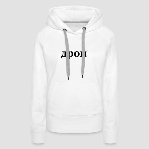 Drop Hoodie Basic - Frauen Premium Hoodie