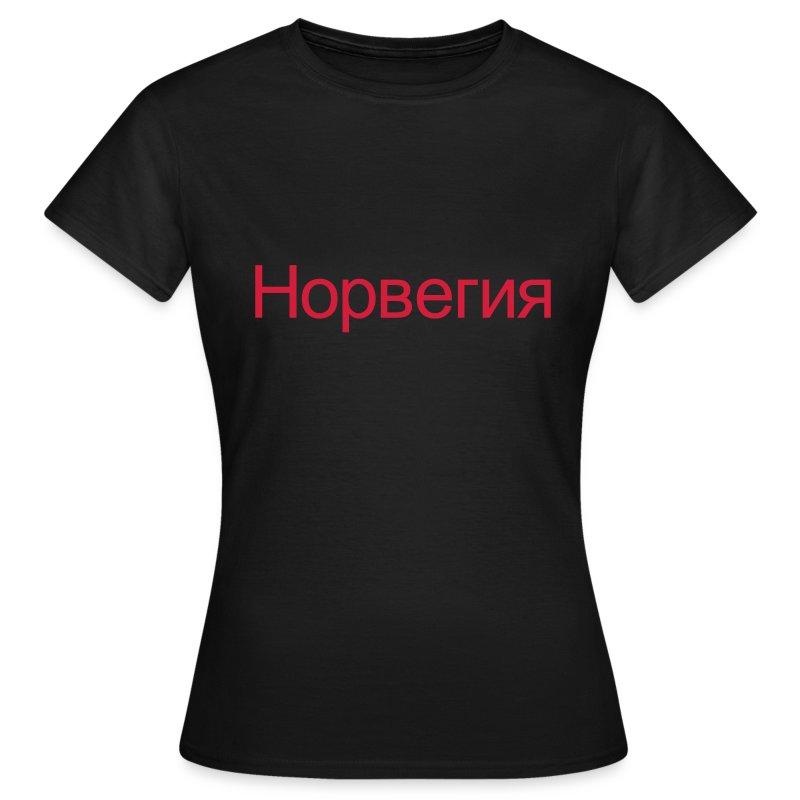 Норвегия - Russisk Norge - T-skjorte for kvinner