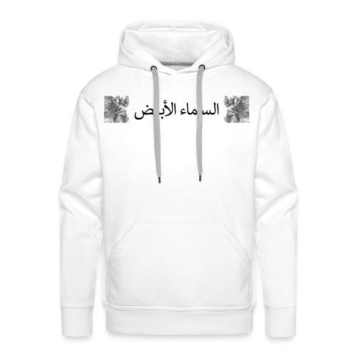 Arabic Hoodie - Men's Premium Hoodie