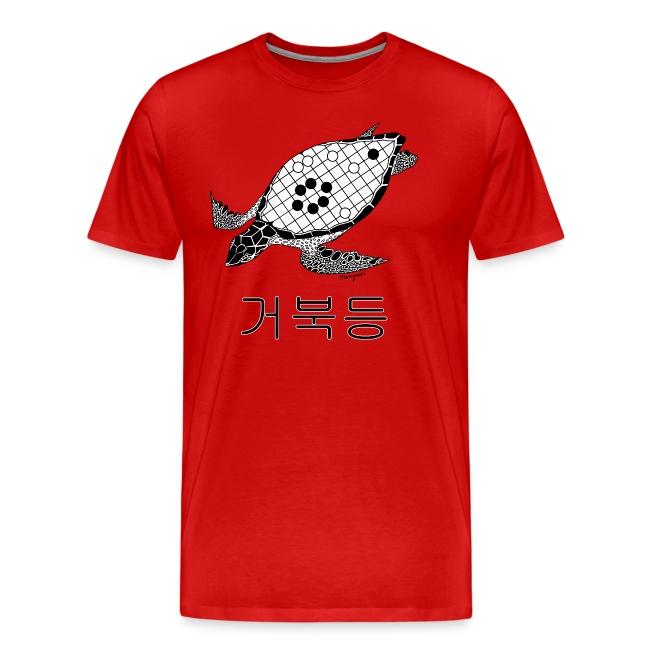Tortoise Shell - 거북등 (Korean)