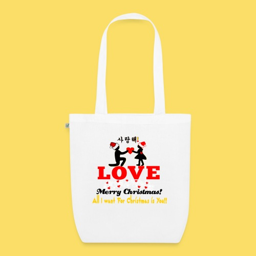 ↷♥All I want for Christmas is You Tote Bag ♥↶ - EarthPositive Tote Bag