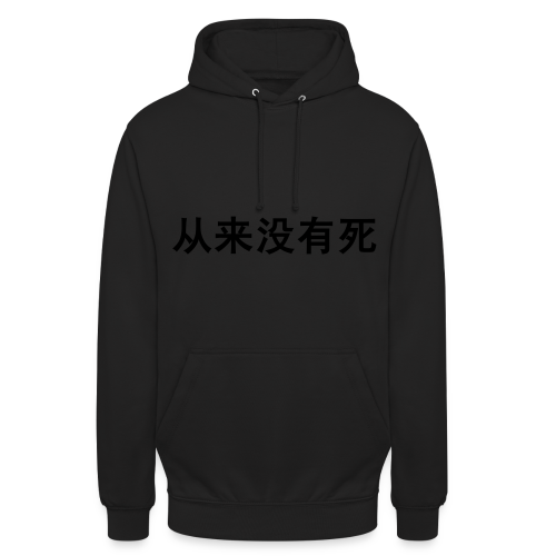 sweet a capuche NeverDead ND Chinois  (Logo dos ) - Sweat-shirt à capuche unisexe