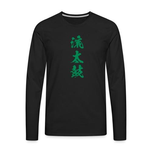 Nagare Daiko Männer Spreadshirt Premium Langarmshirt Flockdruck - Männer Premium Langarmshirt