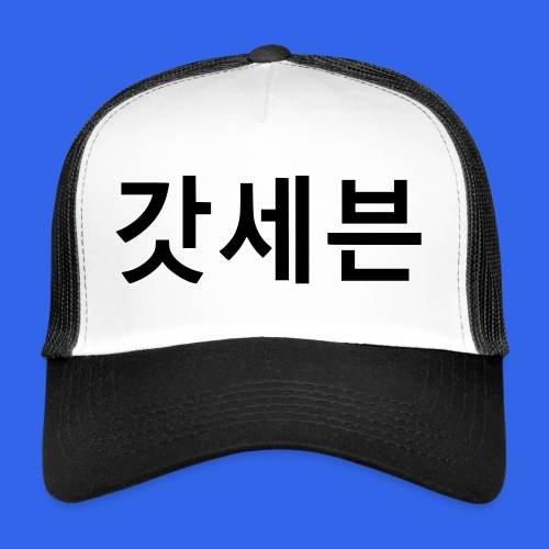 ♥♫GOD7 in Hangeul-I Love GOD7 Cap♪♥ - Trucker Cap