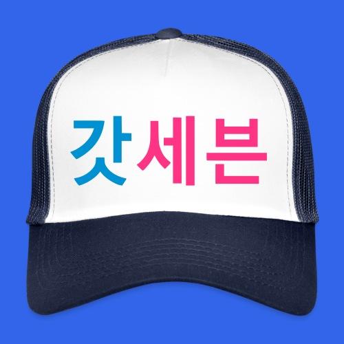 ♥♫I Love KPop GOD7 Retro Snapback Cap♪♥ - Trucker Cap