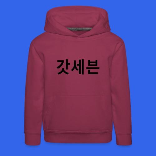 ♥♫GOD7 in Hangeul-I Love GOD7 Tee♪♥ - Kids' Premium Hoodie