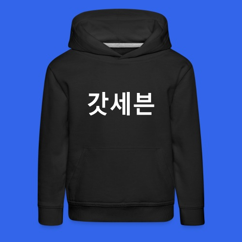 ♥♫GOD7-I Love KPop GOD7 Kids' Hoodie♪♥ - Kids' Premium Hoodie