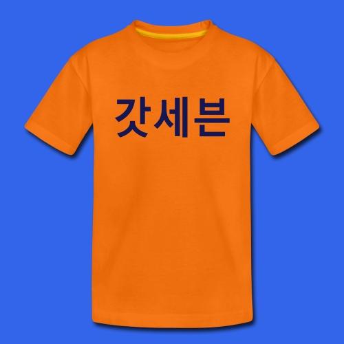 ♥♫GOD7-I Love KPop GOD7 Kids' Unisex Tee♪♥ - Kids' Premium T-Shirt