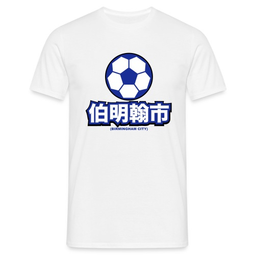 'Birmingham City' chinese characters with ball - Men's T-Shirt