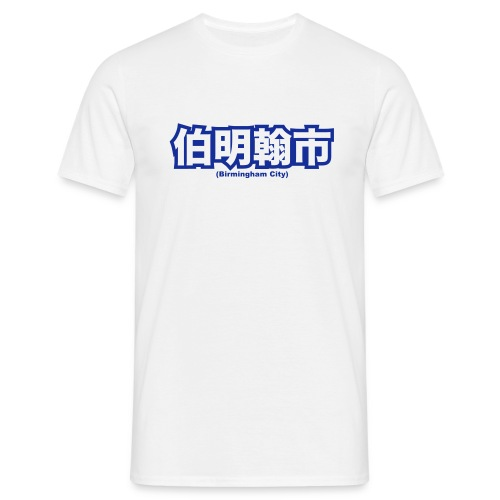 'Birmingham City' chinese characters (2 colour) - Men's T-Shirt