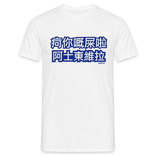 'SOTV' chinese characters (2 colour) - Men's T-Shirt