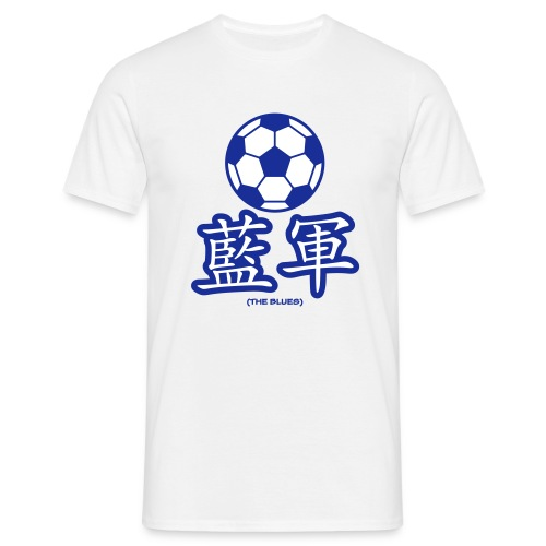 'The Blues' chinese characters with ball - Men's T-Shirt
