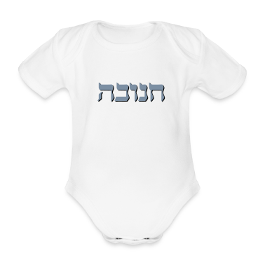 White Chanukah Hebrew Shadow Baby Bodysuits