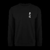 Hoodies & Sweatshirts ~ Men's Sweatshirt ~ Mens Zen Judo Sweat Shirt