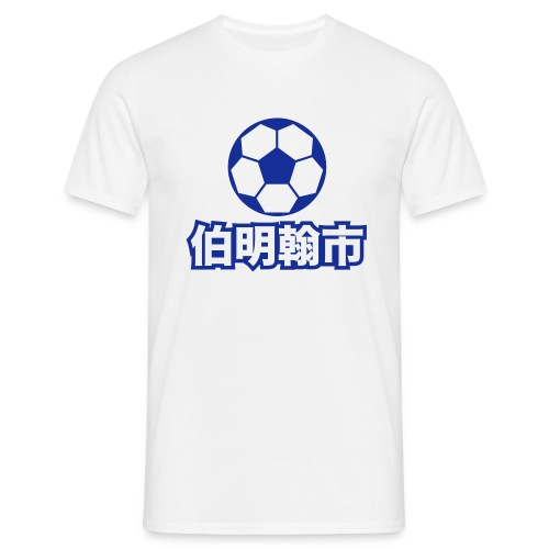 'Birmingham City' chinese characters with ball (2 colour) - Men's T-Shirt