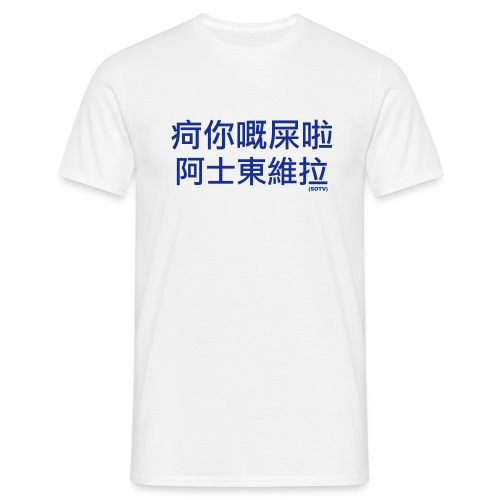 'SOTV' chinese characters (1 colour) - Men's T-Shirt