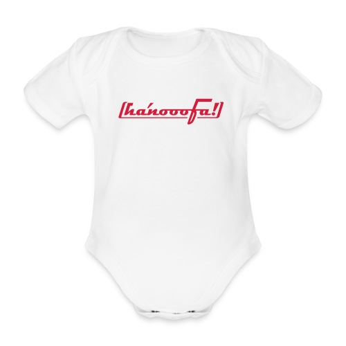 ABSOLUT HANNOVER BEKENNER KURZBODY - Baby Bio-Kurzarm-Body