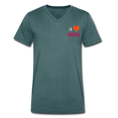Я люблю борщ - Männer Bio-T-Shirt mit V-Ausschnitt von Stanley & Stella