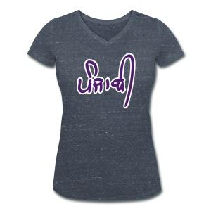 Women's Punjabi Tee - Women's Organic V-Neck T-Shirt by Stanley & Stella