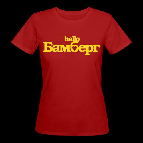 hallo Бамберг - bamberg - Damen BIO T-Shirt - 100% Baumwolle - #lvebbg - Frauen Bio-T-Shirt
