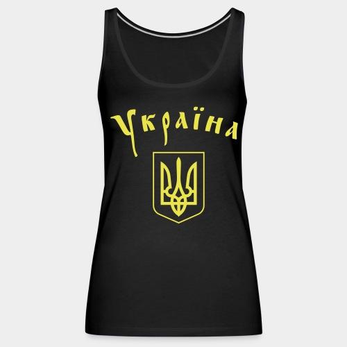 Україна (girl) - Frauen Premium Tank Top