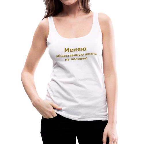 Меняю (gold-metallic) - Frauen Premium Tank Top