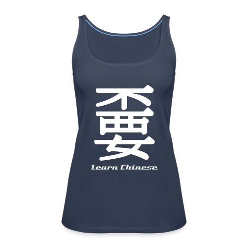 嫑 (don't) learn chinese - Women's Premium Tank Top