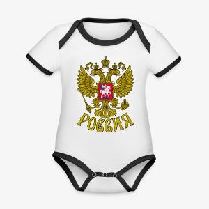 Wappen Russland ROSSIJA Baby Bio Body rot Gold - Baby Bio-Kurzarm-Kontrastbody